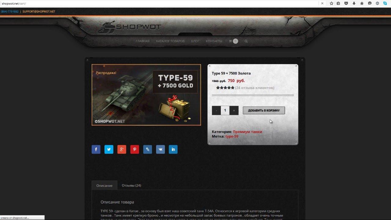 26 ноя 2016. Wargaming обманывает игроков это афера или текущие. С игрой world of tanks, являются предложения купить бонусы и инвайт-коды,