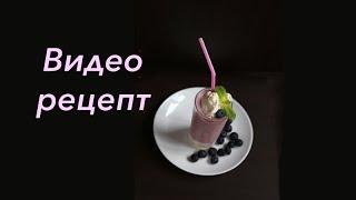 Berry milkshake. Молочный коктейль с  ежевикой, бананом и  мороженым.