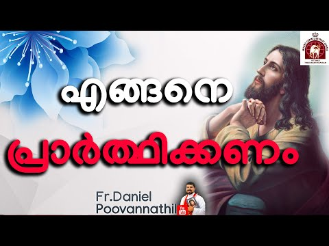 HOW TO PRAY. FR DANIEL POOVANNATHIL.