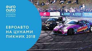 ЕвроАвто на Цунами Пикник 2018