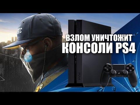 PlayStation 4 взломали - люди, возьмитесь за голову [18+]