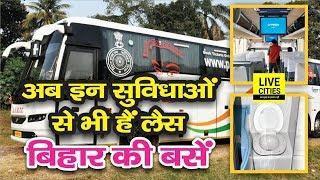 BSRTC ने शुरू किया Patna से Jamshedpur के लिए AC Volvo Bus, मिलेगी Flight वाली सुविधा l LiveCities