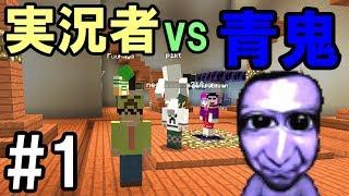 【マインクラフト】#1 マイクラ実況者 VS 青鬼 ~青鬼ごっこ~【コラボ】