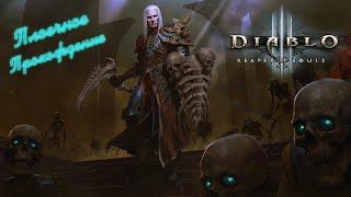Diablo III: Reaper of Souls – Ultimate Evil Edition (Серия 4)