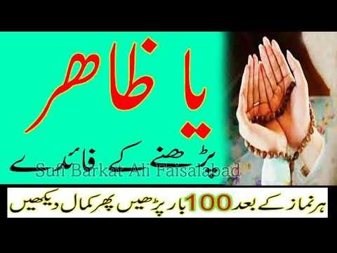 Download Rozana 100 Martaba parhne ke Fayde ya zahiru benefits wazifa for hajat