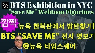 """BTS Special Exhibition in NYC 방탄 """"Save Me"""" 웹툰 피규어 특별전시와 아미 인터뷰!!"""