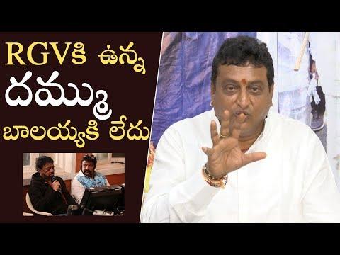 Comedian Prudhviraj Sensational Comments On RGV and Balakrishna Over NTR Biopic   Lakshmi's NTR