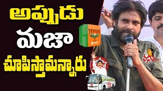 Pawan Kalyan Fires On Narendra Modi Over Specia...