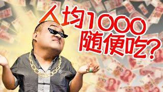 【吃货请闭眼】北京最贵的吃肉圣地,顿顿1000+,吃起来太过瘾!【Justeatit Official Channel】