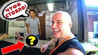 Таиланд ПЕРЕЗАГРУЗКА #10. Тайская ВИАГРА. Пьём ЖУТКИЙ коктейль на экскурсии в Паттайе