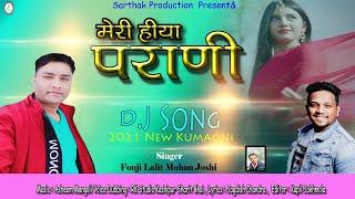 latest DJ song मेरी हीया पराणी  !! Fouji Lalit Mohan Joshi  Sarthak production!! official music 2021