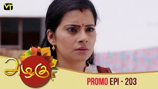 Azhagu Tamil Serial | அழகு | Epi 203 - Promo  | Sun TV Serial | 19 July 2018 | Revathy |VisionTime
