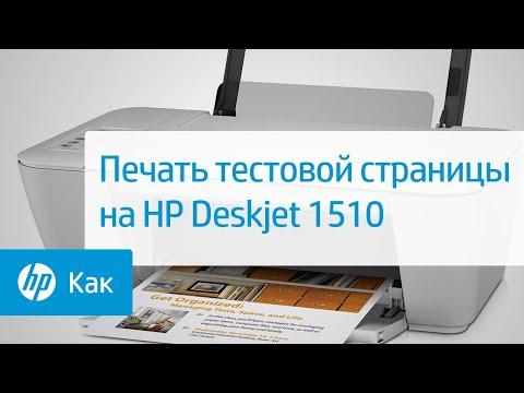 Печать тестовой страницы на принтере HP Deskjet 1510 и Deskjet Ink Advantage 1510