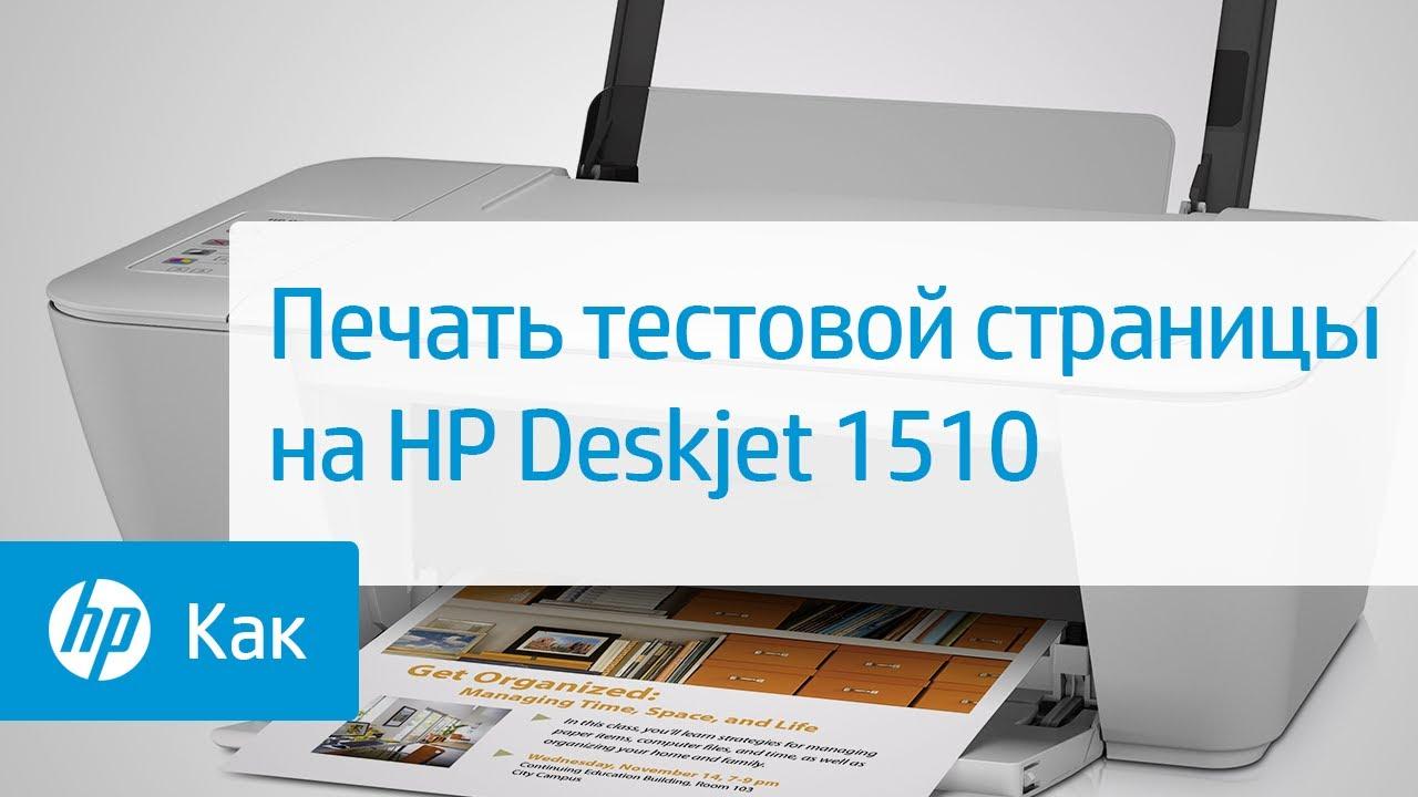 Скачать драйвер на принтер hp deskjet ink advantage 1510