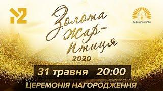 Національна премія Золота Жар-Птиця 2020. ПРЯМА ТРАНСЛЯЦІЯ