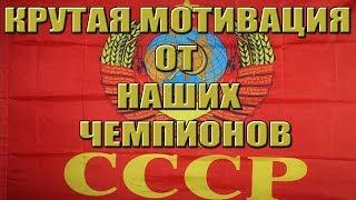 КРУТАЯ МОТИВАЦИЯ ОТ НАШИХ ЧЕМПИОНОВ СССР
