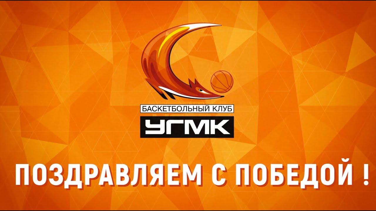 Встреча баскетбольной команды УГМК с болельщиками  в аэропорту Кольцово