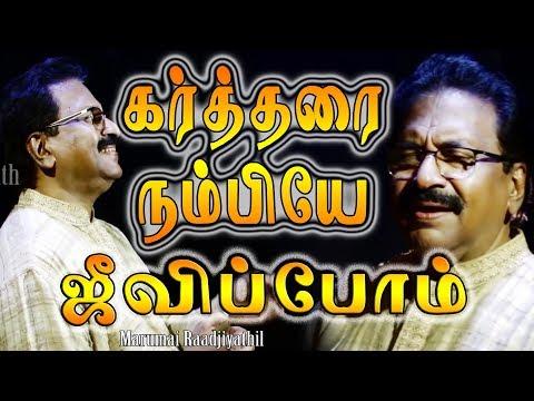 Jollee Abraham - Kartharai Nambiye Tamil Christian Song [Official]
