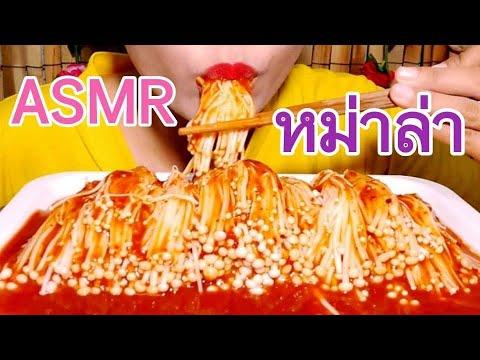 #ASMR Golden Needle Mushroom MA LA#เสียงกินเห็ดเข็มทองราดซอสหม่าล่า