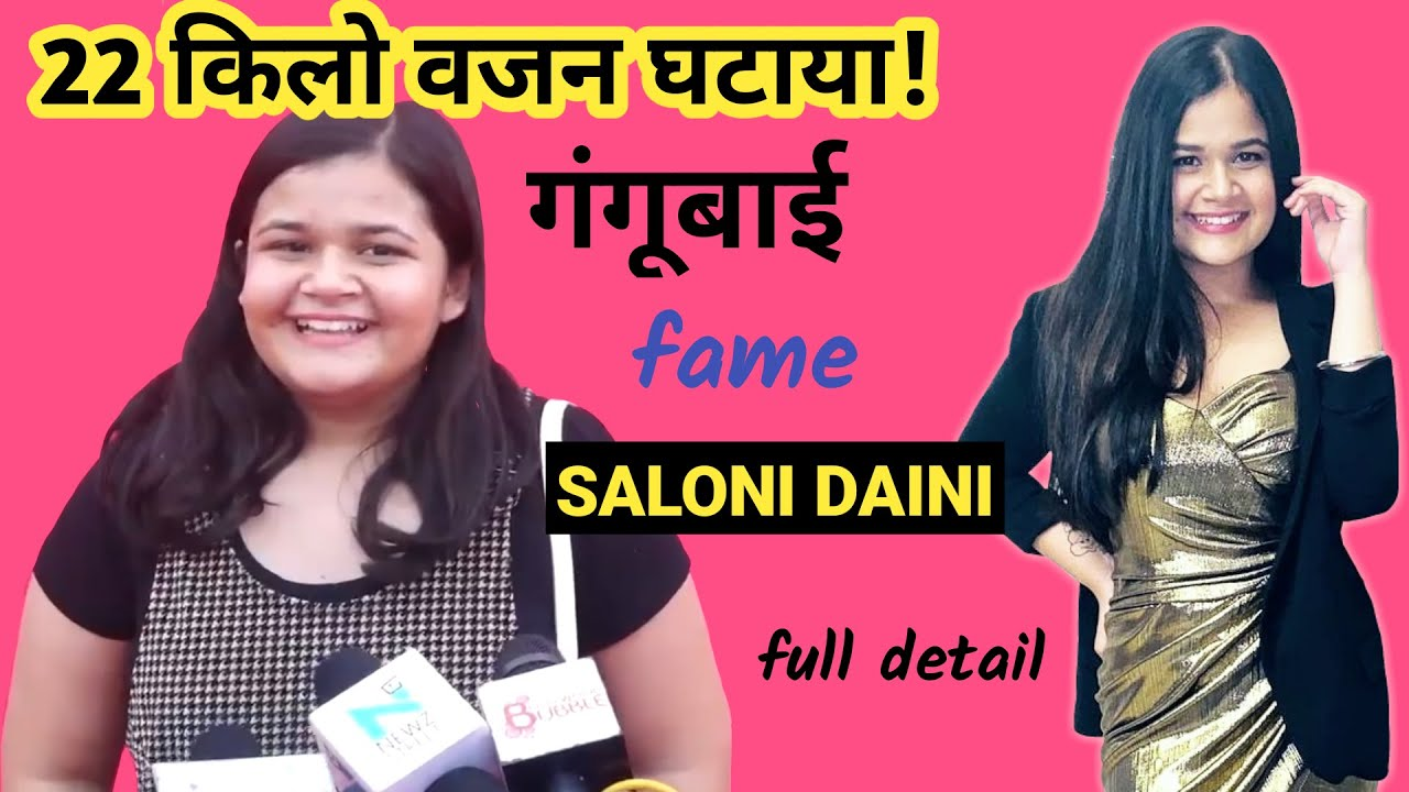 Saloni Daini aka Gangu Bai's Amazing Weight Loss Transformation | Lost 22 Kg | Fat to Fit Journey