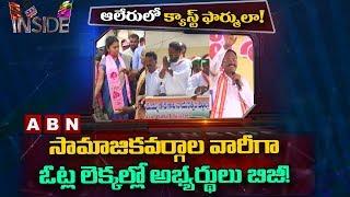 Aler political leaders caste formula   Inside   ABN Telugu