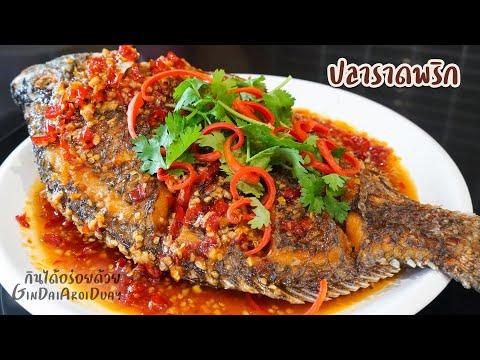 ปลาทอดราดพริก สามรส วิธีทอดปลาให้ฟูกรอบนอกนุ่มใน ไม่ติดกระทะ - Fried Tilapia fish l กินได้อร่อยด้วย
