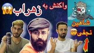 واکنش به زهراب از شاهین نجفی😱🤬 reaction to ZAHRAB by SHAHIN NAJAFI