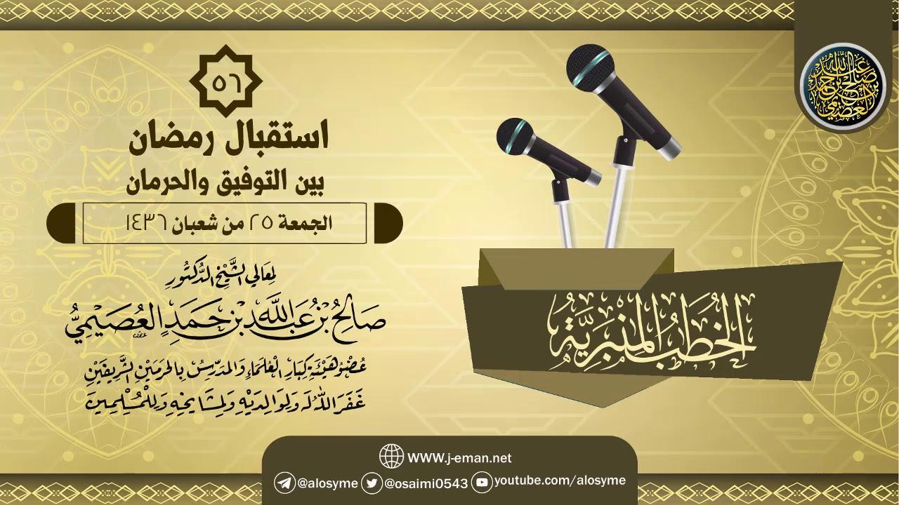 خطبة استقبال رمضان بين التوفيق والحرمان الشيخ صالح العصيمي Youtube