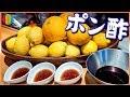 【ポン酢】簡単おいしい自家製味付けポン酢の作り方!【お鍋】【タレ】Vol.91