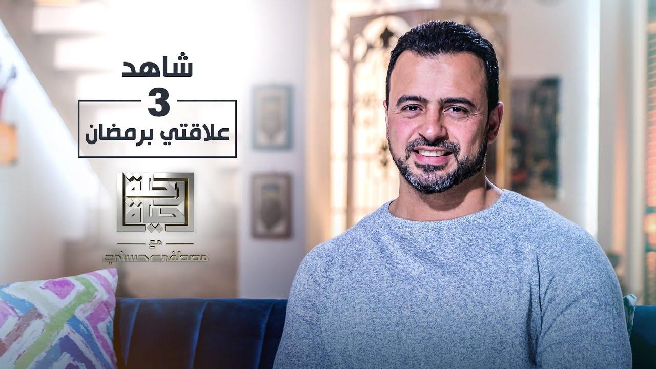 الحلقة 3 - علاقتي برمضان - رحلة حياة - مصطفى حسني - EPS 3 - Rehlet Hayah- Mustafa Hosny