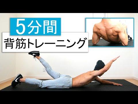 【5分】自重で背中全体を鍛える背筋トレーニング!