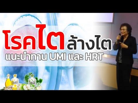 UMI+HRT ช่วยโรคไต