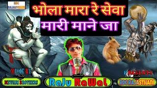 Download Chilam Bhole Baba Ki 2018 New Song Ram Vaishnav MP3, MKV