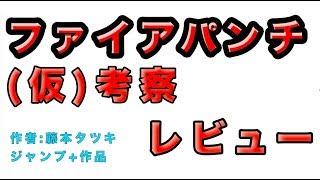 ファイアパンチ(8)
