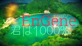 EnGene. - 君は1000%