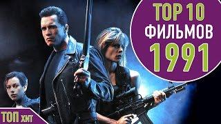 ТОП 10 ФИЛЬМОВ 1991 ГОДА | TOP 10 MOVIES OF 1991