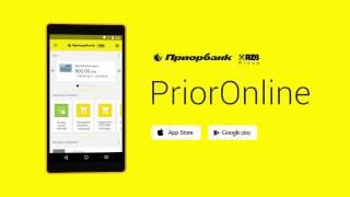 Обновленное мобильное приложение для Интернет-банка PriorOnline (подробно)