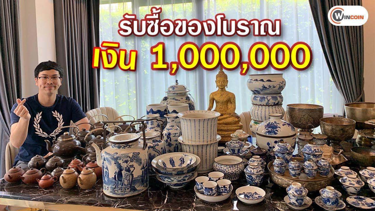 รับซื้อของโบราณ เงิน1000000