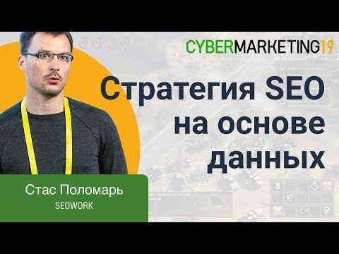 Стратегия SEO на основе данных. Стас Поломарь на CyberMarketing 2019 про поисковое продвижение