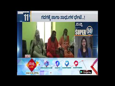 Naga Sadhus Visited To Gadag City , Blessed For BJP Candidate Anil Menasinakai
