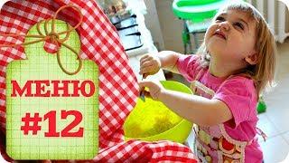 МЕНЮ НА НЕДЕЛЮ #12 FOOD BOOK