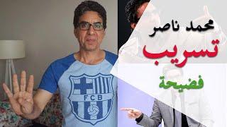 تسريب فضيحة لمحمد ناصر مكملين