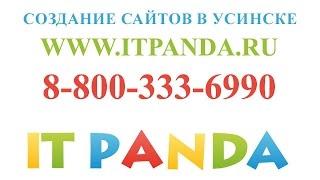 Создание сайта в Усинске(, 2015-03-09T17:46:54.000Z)