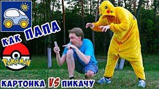 Pokemon Go. Как ПАПА покемонов ловил. Смешное видео про папу и канал Картонка