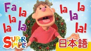 クリスマスツリーのかざりつけ「Decorate The Christmas Tree」| こどものうた | Super Simple 日本語