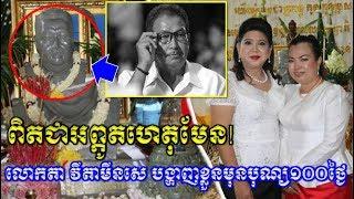 ព្រឺក្បាល! នាយវីតាមីនសេ បង្ហាញខ្លួនមុនបុណ្យ១០០ថ្ងៃ ពិតជាអព្ភូតហេតុមែន, Khmer News Today