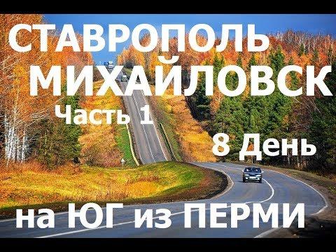 на ЮГ из Перми. День 8  СТАВРОПОЛЬ. Часть 1    #ставрополь #михайловск