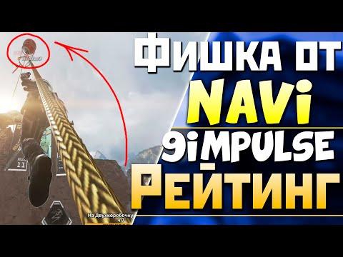 ТРЮК от NaVi 9impulse - Рейтинг с Мужиками - QadRaT Apex Legends СТРИМ