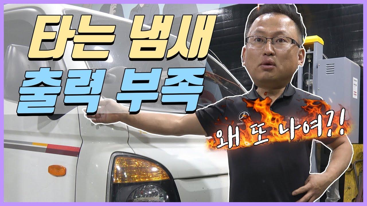 """타는 냄새""""솔솔"""" 언덕에서 힘이 없어요! 오늘 가제트 차례야![자동차의모든것-Car & Man] Automobile maintenance"""