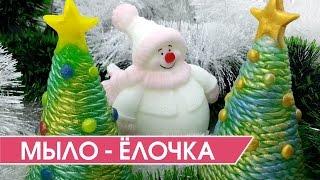 Мыло - Новогодняя Елочка своими руками - Как сделать 3D молды для мыла